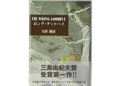 Toshihiko Yahagi [ WRONG GOODBYE, THE ] Novel JPN