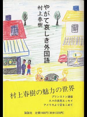 haruki murakami critical essays Craft essays features '1q84' by haruki murakami review by joshua chaplinsky november 11,  5 critical factors column by susan defreitas.