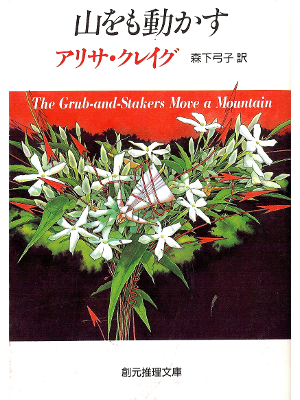 Alisa Craig [ Grub-and-Stakers Move a Mountain ] Fiction JPN edt