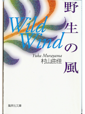 Yuka Murayama [ Wild Wind ] Fiction JPN Bunko