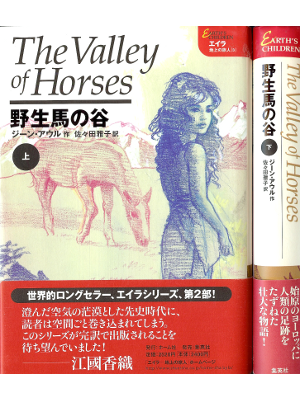 Jean M. Auel [ Valley of Horses, The ] Fiction JPN edit.