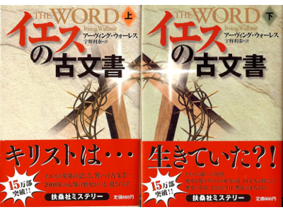 Irving Wallace [ Word, The ] Fiction JPN edit.