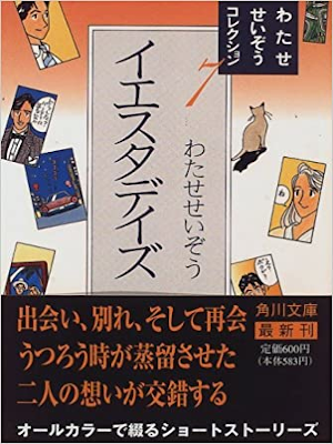 Seizo Watase [ Yesterdays ] Comics JPN Bunko 1996 Color