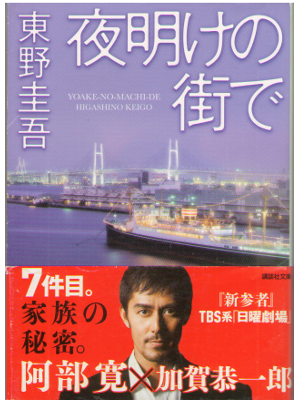 Keigo Higashino [ Yoakeno machide ] Fiction JPN Bunko