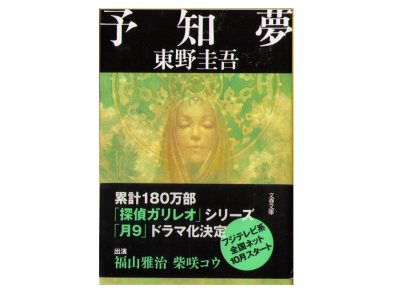 Keigo Higashino [ Yochimu ] Fiction JPN