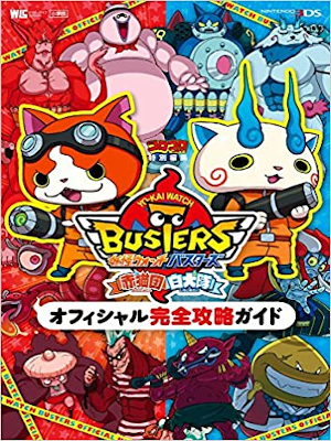 [ Yokai Watch BUSTERS Akaneko Shiroinu Official Guide ] JPN 2015