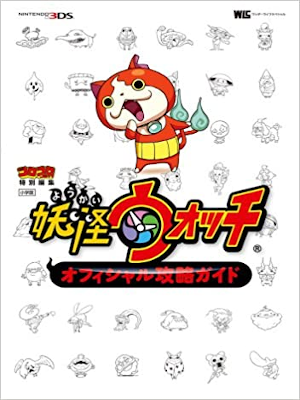 [ Yokai Watch Official Koryaku Guide ] JPN 2013