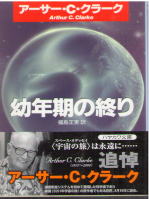 Arthur C. Clarke [ Childhood's End ] Fiction JPN Bunko 2008 NCE