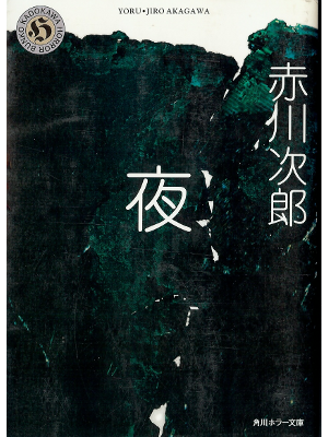 Jiro Akagawa [ Yoru ] Fiction JPN