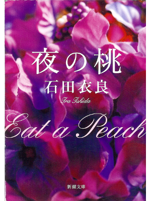 Ira Ishida [ Eat a Peach ] Fiction JPN
