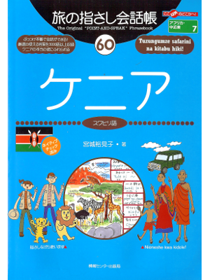 [ Point-and-Speak Phrasebook: Kenya ] JPN