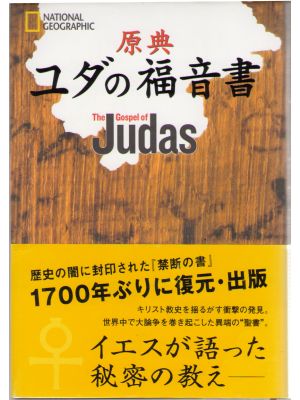 Nikkei National Geographic [ The Gospel of Judas ] Religion16