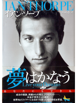 Ian Thorpe [ Live Your Dreams ] Essay JPN edit.