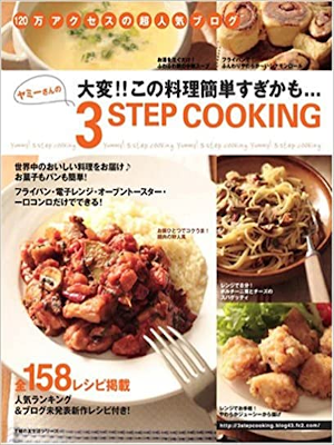 Yummy [ Yummy san no 3 STEP Cooking ] Cookery JPN 2007