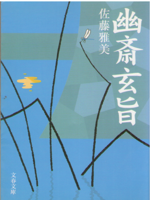 Masayoshi Sato [ Yuusai Genshi ] Historical Fiction JPN