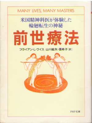 Brian L. Weiss [ Through Time Into Healing ] JPN Bunko