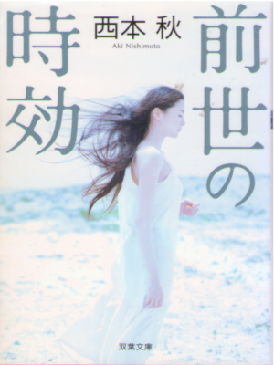 Aki Nishimoto [ Zense no Jikou ] Fiction JPN
