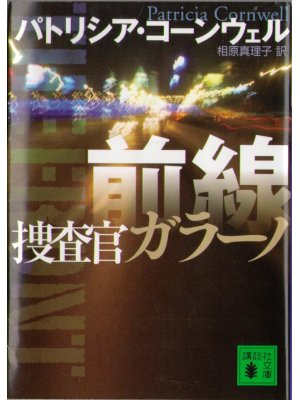 Patricia Cornwell [ THE FRONT ] Fiction, Japanese Edition